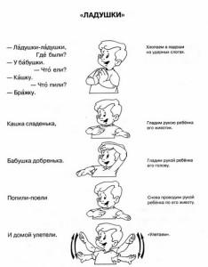 palchikovyie-igryi-dlya-malyishey.-Ladushki