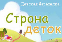Страна Деток – всероссийская детская барахолка