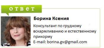 ответ-Борина