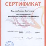 certificat_borina