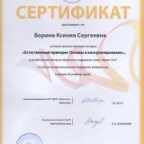 certificat_borina2