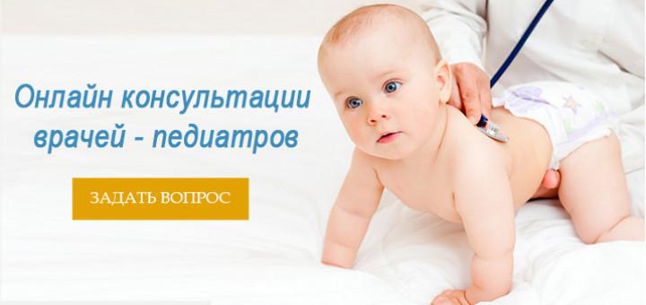Konsultatsiya-u-pediatra